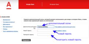 Как узнать логин Альфа клик