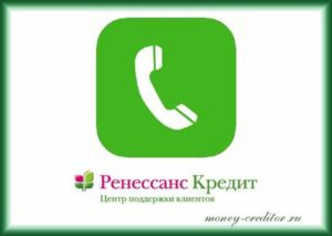 Банк Ренессанс: бесплатный телефон горячей линии