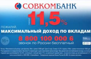 Вклады Совкомбанк для пенсионеров