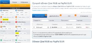 Обмен денег webmoney на qiwi комиссии