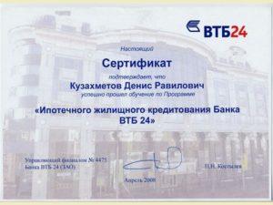 Сберегательный сертификат ВТБ 24: ставки