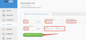 Как возможно перевести деньги с QIWI на Payeer RUB или PayPal?