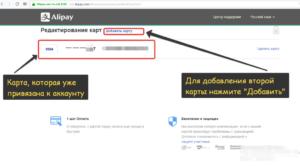 Какие есть способы привязки карты к Alipay?