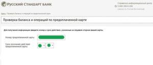 Как проверить баланс карты Вишня Русский стандарт