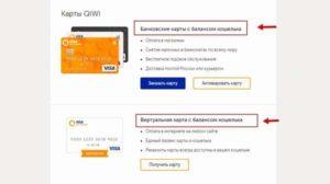 Обмен биткоин в qiwi россии