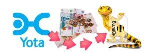 Как перевести деньги с Йоты на Билайн