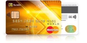 Карта Билайн MasterCard World