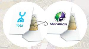 Как перевести деньги с Йоты на Мегафон