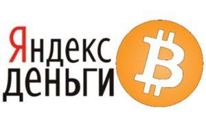Как обменять биткоин на Яндекс.Деньги