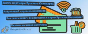 Банки-партнеры Русского Стандарта без комиссии