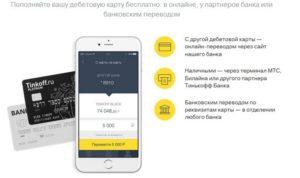 Перевод с кредитной карты Сбербанка на карту Тинькофф