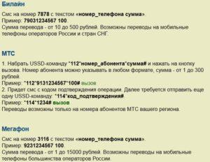 Как перевести деньги с Мотива на МТС через телефон