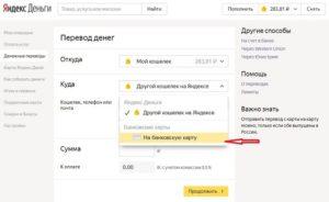 Перевод денег с Яндекс на карту Сбербанка
