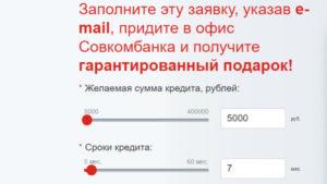 Как взять кредит в Совкомбанке