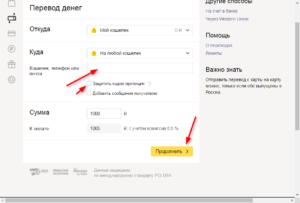 Как перевести с Яндекс.Деньги на Яндекс.Деньги