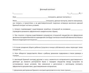 Образец брачного контракта при ипотеке