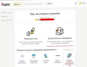 Что такое Яндекс Деньги: как создать кошелек и как им пользоваться