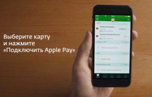 Использование сервиса Apple Pay c картой Visa от Сбербанка