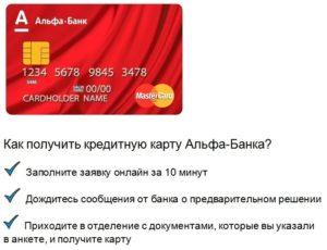 Кредитная карта Альфа-Банка: условия пользования