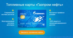 Топливные карты Газпромнефть для физических лиц