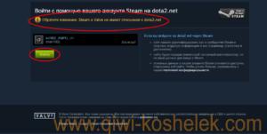 Вывод денег из Steam на кошелек QIWI