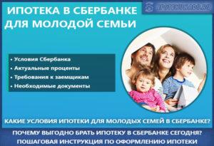 Ипотека молодая семья Сбербанк: условия