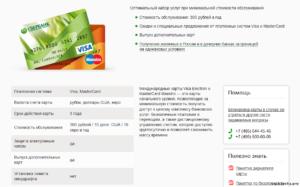 Пять лучших банковских карт без платы за обслуживание