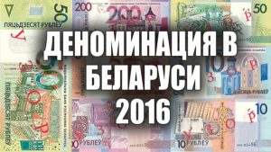 Деноминация в Беларуси 2016