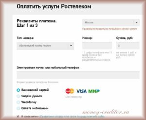 Оплата интернета Ростелеком банковской картой через интернет