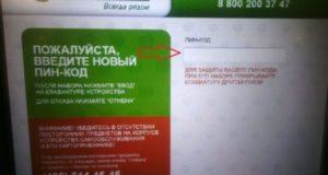 Сколько раз можно ввести неправильный ПИН-код Сбербанка