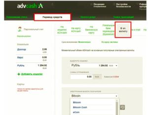 Электронные деньги Advcash