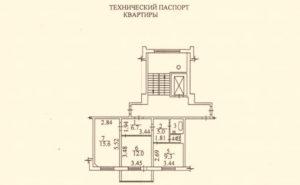 Образец технического паспорта на квартиру