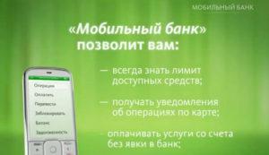 Мобильный банк Сбербанк: инструкция как пользоваться
