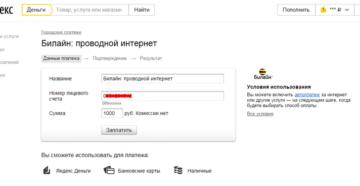 Как оплатить интернет Билайн через Сбербанк Онлайн, терминал или с телефона