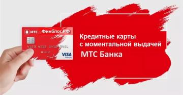 Дебетовая карта МТС Деньги