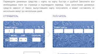 Промсвязьбанк: перевод с карты на карту