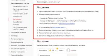 Как в Яндекс.Деньги пройти идентификацию