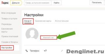 Именной кошелек Яндекс.Деньги