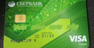 Преимущества использования карты Сбербанка Виза