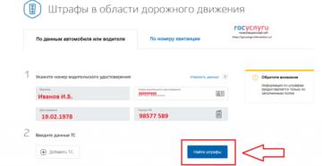Теперь штрафы ГИБДД можно оплатить онлайн на сайте госуслуг