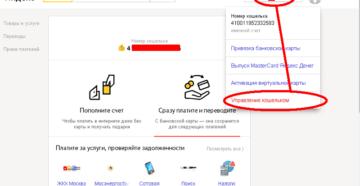 Как перевести деньги с Вебмани на Яндекс Деньги