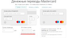 Что такое сервис перевода денег MasterСard Moneysend