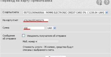 Как перевести деньги с карты Аваль на карту ПриватБанка через интернет