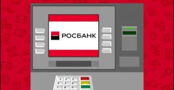 В каких банкоматах можно снять деньги Росбанк без комиссии