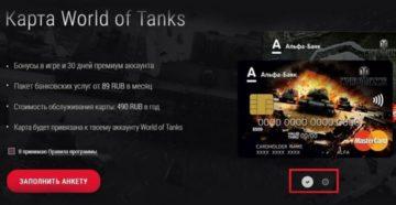 Дебетовая карта Альфа-Банка World of Tanks: особенности, бонусы, тарифы и обслуживание
