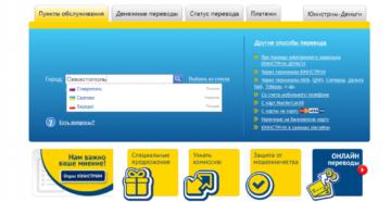 Денежные переводы Юнистрим в Крыму