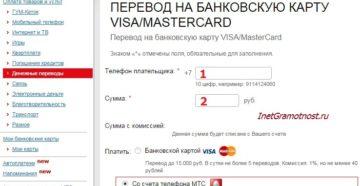 Перевести деньги с МТС на карту МТС деньги