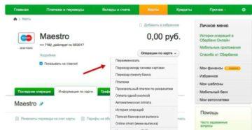 Перевод с карты Банка Москвы на карту Сбербанка: комиссия
