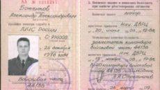 Удостоверение личности военнослужащего