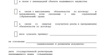 Образец заявления о снятии ипотеки и погашении регистрационной записи